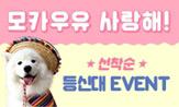 <모카우유, 사랑해> 서점 입성 기념 이벤트(<모카우유, 사랑해> 구매 시 '모카우유 등신대' 증)
