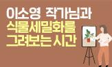 식물의 책 저자와의 만남 이벤트(댓글 신청 시 저자와의 만남 15명 초청)