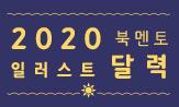 2020 북멘토 일러스트 엽서 달력 증정 이벤트(이벤트 도서 구매 시 '2020 북멘토 엽서 달력' 선택)