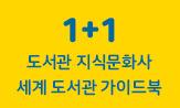 <도서관 지식문화사> 세계 도서관 가이드북 증정 이벤트(행사도서 구매 시 세계 도서관 가이드북 증정(포인트 차감))