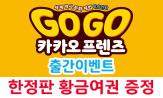 <GOGO 카카오 프렌즈: 한국편>출간 기념 이벤트(<GOGO 카카오 프렌즈: 한국편> 구매 시 ' 한정판 황금여권' 책과 랩핑 증정)