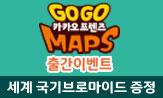 <GOGO 카카오프렌즈 MAPS> 출간 기념 이벤트(<GOGO 카카오프렌즈 MAPS>  구매 시 ' 세계 국기브로마이드' 책과 랩핑 증정)