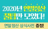 길벗 재테크 브랜드전(행사도서 구매 시 연말정산 제테크 상식사전 증정(포인트 차감))
