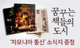 <꿈꾸는 책들의 도시> 차모니아 신문 증정 이벤트(문학동네 도서 1종 이상 구매 시 '차모니아 통신' 소식지 선택)