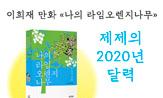 <나의 라임 오렌지 나무> 출간 기념 이벤트(<나의 라임 오렌지 나무> 구매 시 '제제의 2020년 달력' 선택)