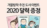 [웅진주니어] 달력 증정 이벤트([웅진주니어] 도서 2만원 이상 구매 시 '2020년 달력' 선택)