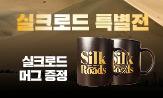 교보문고 단독 '실크로드 특별전'(행사도서 구매 시 머그컵 선택 증정(포인트 차감))