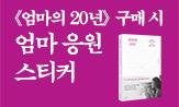 엄마의 20년 출간 기념 이벤트(행사도서 구매 시 엄마 응원 스티커 선택 증정(포인트 차감))