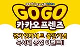 <GOGO 카카오프렌즈 정가인하세트> 출간 기념 이벤트(<GOGO 카카오프렌즈 정가인하세트> 구매 시 '고고 카카오프렌즈 독서대' 선택)