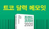 트렌드 코리아 2020 달력메모잇 증정 이벤트(행사도서 구매 시 달력메모잇 선택 증정(포인트 차감))