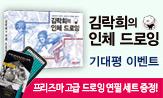 김락희의 인체 드로잉 출간 이벤트(기대평 작성 시 프리즈마 펜슬 세트 8명 추첨)