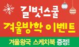 [길벗스쿨] 겨울방학 이벤트(이벤트 도서 1권 이상 구매 시 '겨울왕국 스케치북' 선택)