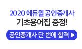 2020 에듀윌 공인중개사 기초서 기본서 사은품 이벤트(행사 도서 구매시 사은품 선택)