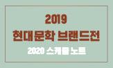 <2019 현대문학 브랜드전>(이벤트 도서 1권 이상 구매 시 '2020 스케줄 노트' 선택)