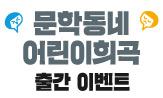 [문학동네] 어린이희곡 출간 기념 이벤트(문학동네 어린이 도서 구매 시 '<콩이네 옆집이 수상하다!> 소책자' 선택)