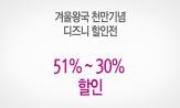 겨울왕국 천만 기념 디즈니 할인전  (행사도서 구매 시 51%~30% 할인)