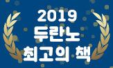 2019 두란노 브랜드전(행사도서 2만원 이상 구매 시 우드 캘린더 선택 가능(포인트 차감))