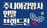 [주니어김영사] 연말 브랜드전(행사 도서 2만원 이상 구매 시 '입체 마스크'/3만원 이상 구매 시 '무민 일력' 선)