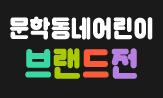 [문학동네어린이] 브랜드전(이벤트 도서 구매 시 '핫팩, 소책자, 팝업카드, 에코백' 선택)