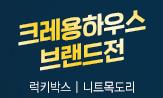 <2020 크레용하우스> 브랜드전(이벤트 도서 1권 이상 구매 시 '럭키박스' / 3권이상 구매 시 '니트목도리' 선택)