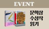 <문학상 수상작 읽기> 이벤트(이벤트 도서 구매 시 '<방랑자들> 반투명 북마크' 선택)