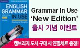 Grammar in Use NEW Edition!  (행사도서 구매시 연필세트 증정)