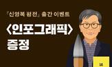 신영복 4주기 & <신영복 평전> 출간 이벤트(행사도서 구매 시 '신영복 인포그래픽 포스터' 선택(포인트 차감) )