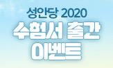 성안당 2020 수험서 출간 이벤트(행사도서 구매 시 연필세트 선택(포인트 차감))