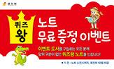 <숨은 그림 찾기 왕> 출간 기념 이벤트(이벤트 도서 구매 시 '퀴즈왕 노트' 선택)