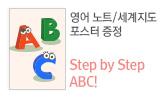 어린이영어 Step by Step ABC(어린이영어 도서 구매시 사은품 선택 증정)
