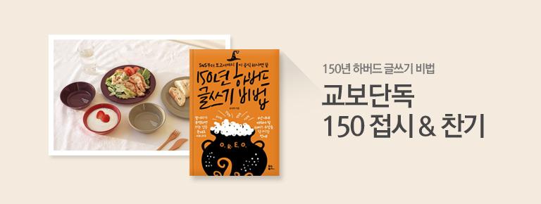 <150년 하버드글쓰기 비법> X 150 찬기/접시
