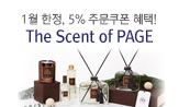 The Scent of PAGE