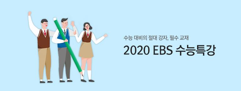 EBS 수능특강