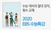 2020학년 EBS 수능특강(-)