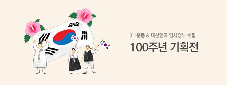 3.1운동&임시정부수립 100주년 기획전