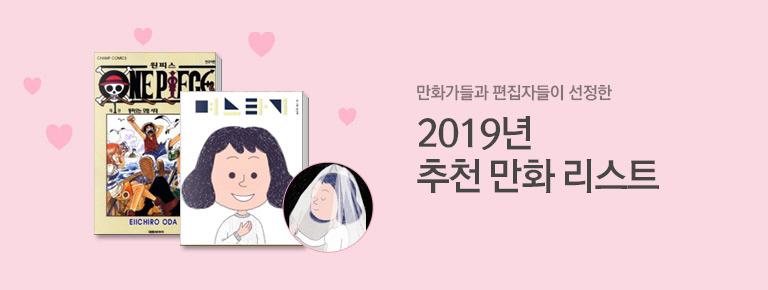 2019 만화 추천리스트