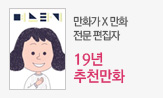 만화가&편집자 선정, 2019 추천 만화 (만화 분야 도서 2만원 이상 구매 시 사은품 8종 증정)