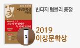 2019 이상문학상 특별전(수상작품집 포함 3만원 구매 시 텀블러 증정)