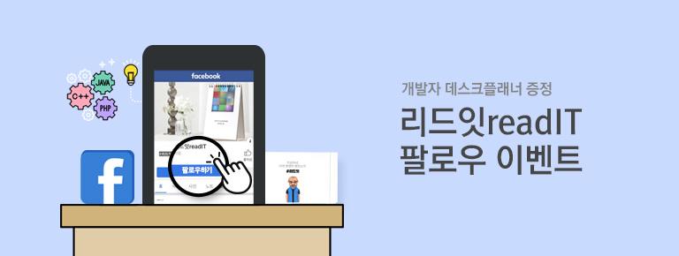 컴퓨터/IT 공식 SNS 페이스북 리드잇 페이지 팔로우 이벤트