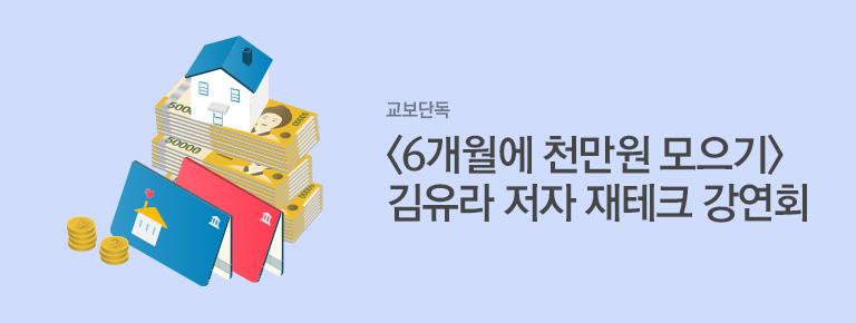 김유라 저자 강연회