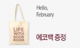 [Hello, February] 외국도서 특별 선물(LIFE WITH GOOD BOOKS 에코백 증정(3권 이상 구매 시))