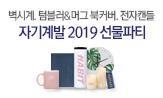 자기계발 2019 선물파티(필수도서 1권 포함하여 행사도서 2만원이상 구매시 사은품 선택1)