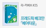 리커버:K 25 <베어타운> 단독/한정 판매(단독특별 한정판매 + 데스크매트 증정)