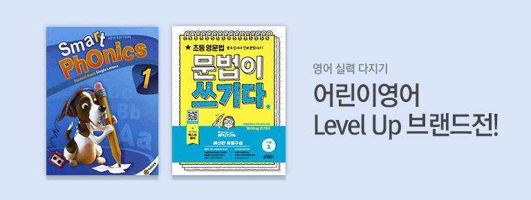 어린이영어 Level up 브랜드전!