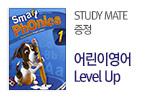 어린이영어 Level Up 브랜드전!(스티키노트(포스트잇) or STUDY MATE(포스트잇+볼펜) 증정(2만원 이상, 추가결제시))