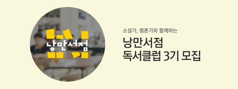 낭만서점 독서클럽 3기 회원 모집