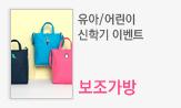 유아&어린이 '신학기 이벤트' 더스트백(행사도서포함 3만원 이상 구매 시 보조가방증정)