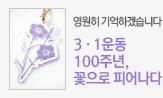 3·1운동 100주년 꽃으로 피어나다(특별 사은품 겨레꽃 오너먼트 + 기념 월페이퍼까지!)