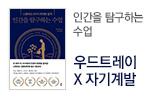 자기계발 X 우드트레이(행사도서 2만원 이상 구매시 우드트레이 증정)