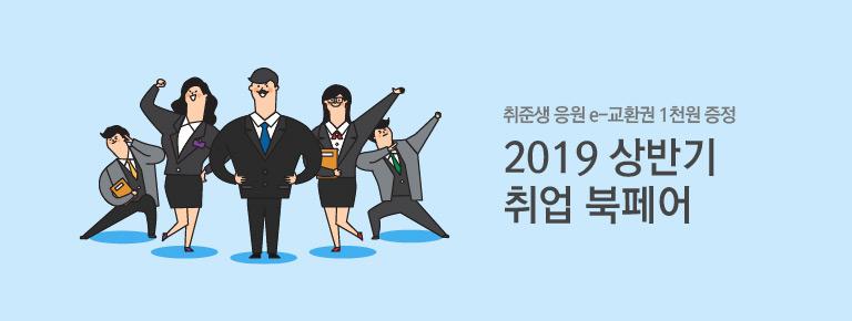 2019 상반기 취업북페어